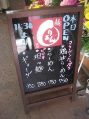 麺 りあん-16
