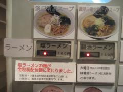 RAMEN CiQUE【五】-6