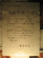 TOKYO味噌らーめん 江戸甘【弐】-2