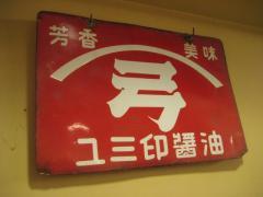 TOKYO味噌らーめん 江戸甘【弐】-7