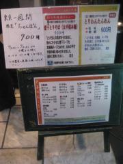 らーめん天神下 大喜【六】-3