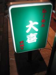 らーめん天神下 大喜【六】-8