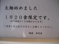 麺屋 和利道【弐】-3