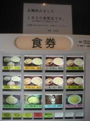 麺屋 和利道【弐】-2