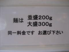 麺屋 和利道【弐】-4