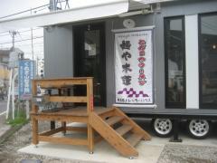 麺や 木蓮-1