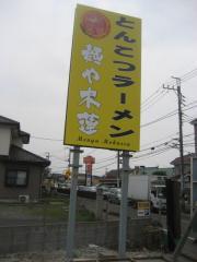 麺や 木蓮-11