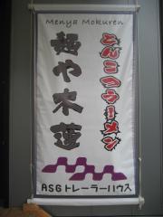 麺や 木蓮-12