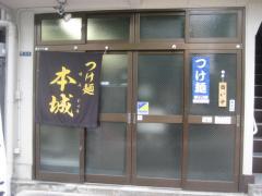 つけ麺 本城【弐】-1