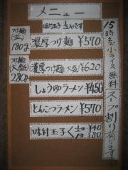 つけ麺 本城【弐】-3