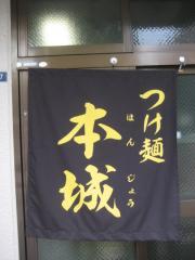 つけ麺 本城【弐】-7