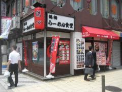鶴橋ラーメン食堂 鶴心 東心斎橋店-1