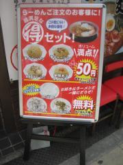 鶴橋ラーメン食堂 鶴心 東心斎橋店-4