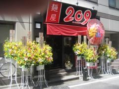 麺屋 209-1