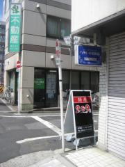 麺屋 209-2