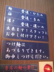 麺屋 209-5