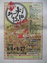 康竜 赤坂店-8
