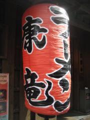 康竜 赤坂店-11