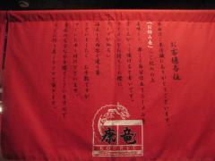 康竜 赤坂店-12