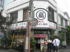 麺処 まるよし商店【壱参】-1