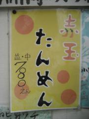 麺処 まるよし商店【壱参】-2