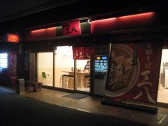 支那そば 三八 徳島駅前店-1