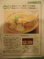 支那そば 三八 徳島駅前店-3