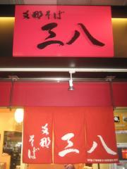 支那そば 三八 徳島駅前店-8