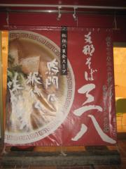 支那そば 三八 徳島駅前店-9