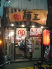 麺王 徳島駅前本店-1