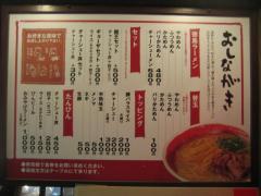 麺王 徳島駅前本店-3