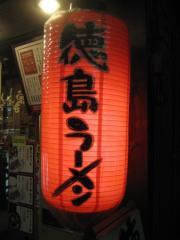 麺王 徳島駅前本店-8