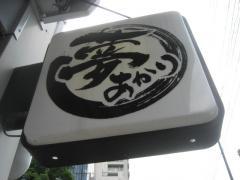 夢あかり【五】-10