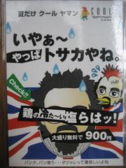 ラハメン ヤマン【四】-2