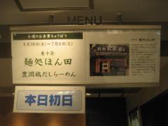 麺処 ほん田 ~西武百貨店池袋本店「お食事ちゅうぼう」~-2