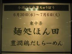 麺処 ほん田 ~西武百貨店池袋本店「お食事ちゅうぼう」~-3