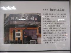 麺処 ほん田 ~西武百貨店池袋本店「お食事ちゅうぼう」~-4