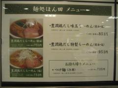 麺処 ほん田 ~西武百貨店池袋本店「お食事ちゅうぼう」~-5