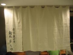 麺処 ほん田 ~西武百貨店池袋本店「お食事ちゅうぼう」~-9