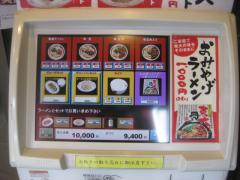 ラーメン東大 沖浜店-2