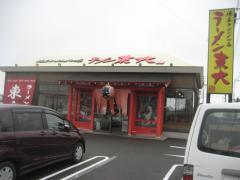 ラーメン東大 沖浜店-10