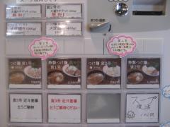 つけ麺 寅-2