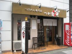 つけ麺 寅-1