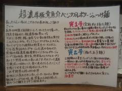 つけ麺 寅-4
