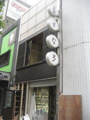 つけ麺 寅-10