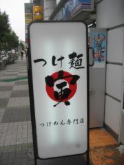 つけ麺 寅-12