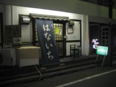 塩ラーメン・つけめんのお店 はないち【参九】-1