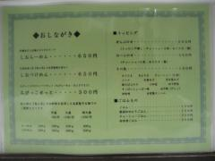 塩ラーメン・つけめんのお店 はないち【参九】-5