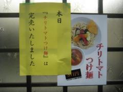 塩ラーメン・つけめんのお店 はないち【参九】-2