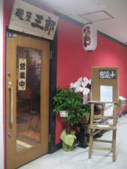 麺屋 三郎-1